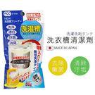 日本製 洗衣槽清潔劑 去除黴菌 分解髒汙 去除污垢 洗衣槽專用   《Life Beauty》