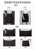包臀裙 2019春夏季新款職業裙女半身一步裙包臀裙黑色西裝裙正裝裙子工裝 MKS霓裳細軟