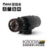愛國者 K800W 超廣角 SONY感光元件 1080P高畫質機車行車紀錄器