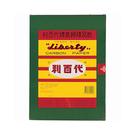 Liberty 利百代 CP-04S 打字用單面複寫紙 紅 100張入 235x330mm No.100