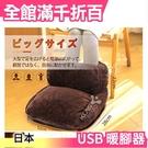 日本 腳部電暖器 USB暖腳器 可定時 溫度可調節 溫足器 手腳冰冷 家用 辦公室 上班族【小福部屋】