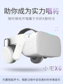 音樂VR眼鏡一體機VR版KTV虛擬現實K歌神器卡拉OK唱歌VR看電影贈體感手柄 MKS薇薇