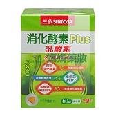 三多 消化酵素Plus膜衣錠 60粒裝【媽媽藥妝】