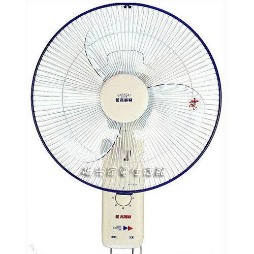 『嘉麗寶』14吋雙拉式壁扇 SN-1401A ** 台灣製造 免運費 **