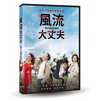 風流大丈夫 DVD What A Man Wants 免運 (購潮8)