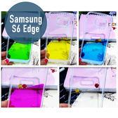 SAMSUNG 三星 S6 Edge 自由魚 流動殼 保護套 手機殼 手機套 保護殼