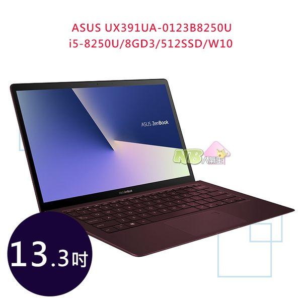 ASUS UX391UA-0123B8250U 13.3吋◤刷卡◢ FHD 筆電 ( i5-8250U/8GD3/512SSD/W10) 勃艮第酒紅