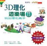 (二手書)3D理化遊樂場(2)