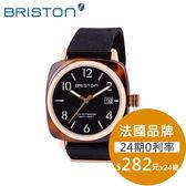 BRISTON 手錶 原廠總代理13240 PRA T 1 NB 黑色 前衛設計 時尚帆布錶帶 男女 生日情人節禮物