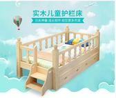 嬰兒床 實木兒童床三面帶嬰兒寶寶男孩女孩床小孩單人床小床拼接大床 {優惠兩天}