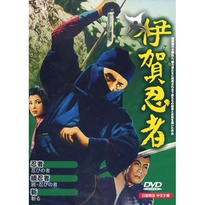 伊賀忍者DVD