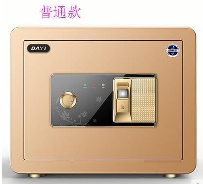幸福居*阿裏智能指紋保險櫃家用辦公 保險箱床頭 小型入牆保管箱迷你30CM(主圖款)
