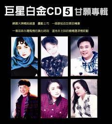 巨星白金 5 CD 甘願專輯 (音樂影片購)