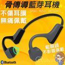 骨傳導藍芽耳機 耳掛式 無線 不入耳 雙耳頸掛 防水 運動 跑步健身 附防噪耳塞 後掛式 運動耳機