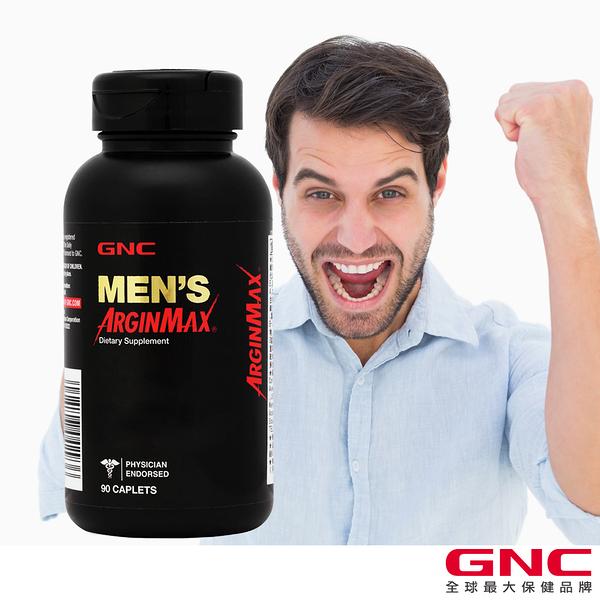 【GNC健安喜】型男必備 雄勁食品錠90錠 (精胺酸、鋅、硒、人參)