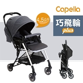 Capella 巧飛輪Plus輕量雙向手推車S-206(深灰色/深藍色)【六甲媽咪】