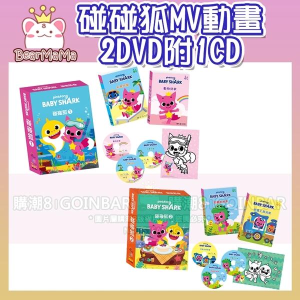 碰碰狐MV動畫 (1) / (2) 雙DVD附1CD 全新正品 Pinkfong Baby Shark 碰碰狐 (購潮8)