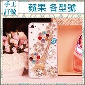 蘋果 IPhone XS Max XR IX i8 Plus i7 i6S i5 SE 手機殼 水鑽殼 客製化 訂做 香水巴黎
