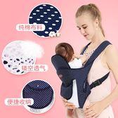 嬰兒背帶前抱式多功能寶寶背袋橫抱式新生兒童抱帶通用四季出行 曼莎時尚