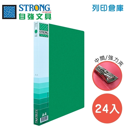 STRONG 自強 210(PP) 中間強力夾-綠 24入/箱