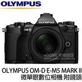 OLYMPUS OM-D E-M5 Mark II 附 12-40mm 黑色 贈64G+握把 (24期0利率 免運 元佑公司貨) E-M52 E-M5M2 KIT WIFI功能