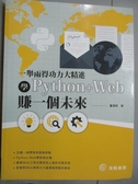 【書寶二手書T1/電腦_QJF】一舉兩得功力大精進:學Python+Web賺一個未來_董偉明