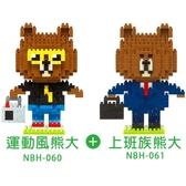 免運【日本KAWADA河田】Nanoblock迷你積木-LINE 運動風熊大 NBH-060+上班族熊大 NBH-061