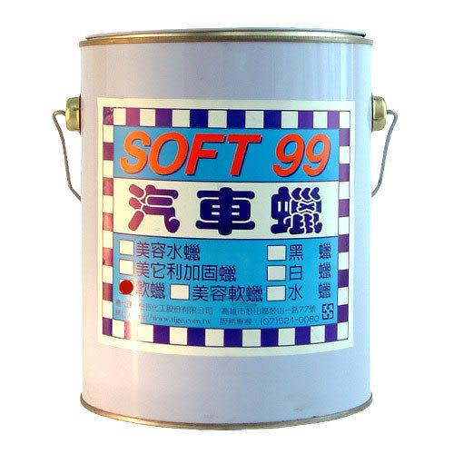 SOFT99 軟蠟(3kg)