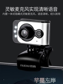新品監控攝影機諾西免驅動usb外置攝像頭帶麥克風電腦用臺式筆記本一體機高清芊墨LX