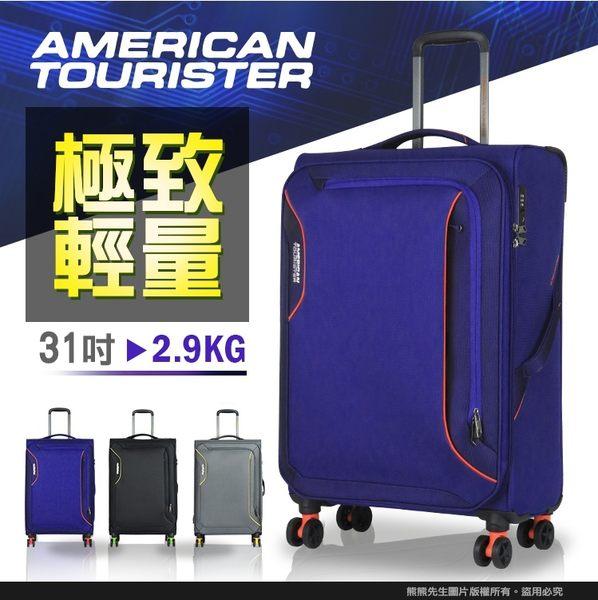 【歡慶端午熊低價!保證全台最低】AT美國旅行者 超輕量 可加大 行李箱 旅行箱 31吋 商務箱 DB7