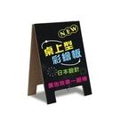 《享亮商城》01023 桌上型雙面彩繪板 A4  成功
