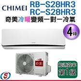 【信源】4坪【CHIMEI奇美變頻冷暖一對一分離式冷氣】RC-S28HR3+RB-S28HR3 含標準安裝