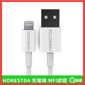 HONESTDA 充電線 MFI認證 蘋果充電線 充電傳輸線 [P60] iphone充電線 蘋果認證線 apple傳輸線