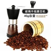 磨豆機 咖啡磨豆機 玻璃手動磨粉機 手搖便攜式可水洗研磨器粉【快速出貨八折搶購】