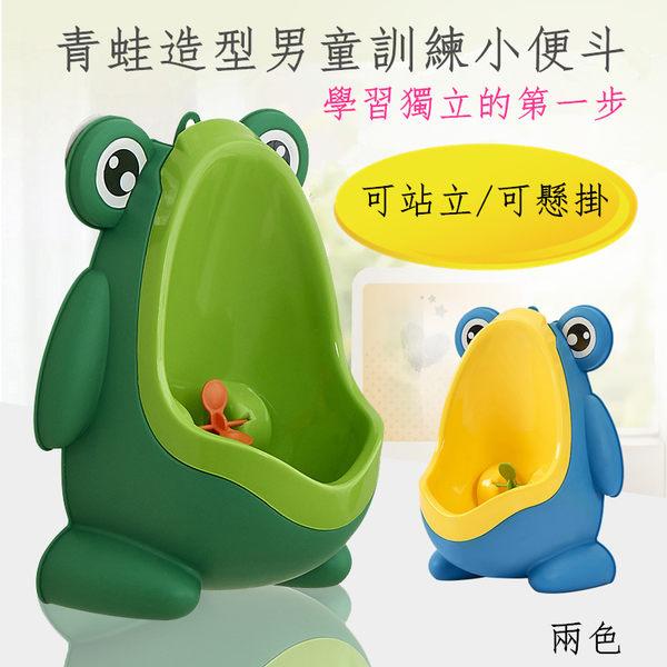 【現❤貨】青蛙造型 男童訓練小便斗 學習尿盆 學習尿斗  兩色 掛牆式 懸掛式 掛壁式