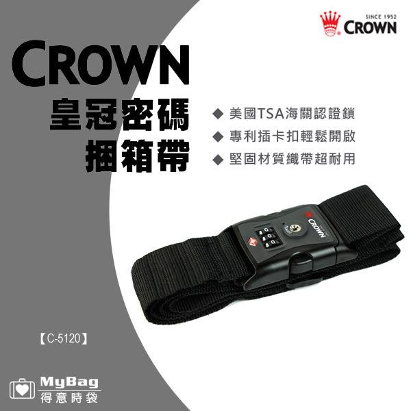 CROWN 皇冠  行李束帶 C-5120  黑色  旅遊配件  TSA密碼行李束帶  MyBag得意時袋