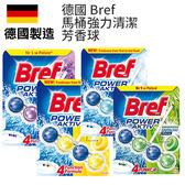 德國 Bref 馬桶強力清潔芳香球 50g 多款可選【YES 美妝】