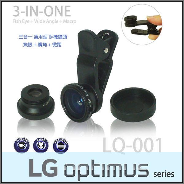 ★魚眼+廣角+微距Lieqi LQ-001通用手機鏡頭/自拍/LG Optimus L5 E612/L5II E450/DUET E455/L7 P705/P713/Duet+ P715