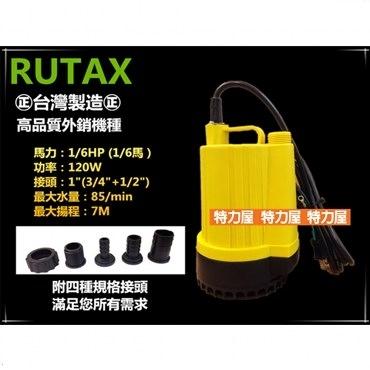 台灣製造 RUTAX 1/6HP 沉水馬達 沉水泵浦 沉水幫浦 抽水機 抽水馬達