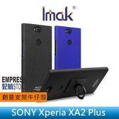 【妃航】IMAK SONY Xperia XA2 Plus 創意/支架 牛仔殼 磨砂/防指紋/指環扣 保護殼 送觸控筆