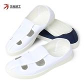 【免運】防靜電鞋子四孔鞋白色帆布無塵鞋工作鞋男女士夏季透氣勞保鞋工鞋
