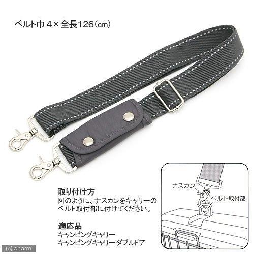 『寵喵樂旗艦店』 【ID58421】日本Richell提外出運輸提籠肩背帶