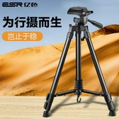 億色單反相機三腳架攝影攝像便攜數碼專業微單手機自拍直播支架索尼康佳能拍照錄像 台北日光