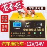 汽車電瓶充電器12V24V伏摩托車蓄電池全智慧通用型純銅自動充電機   color shop
