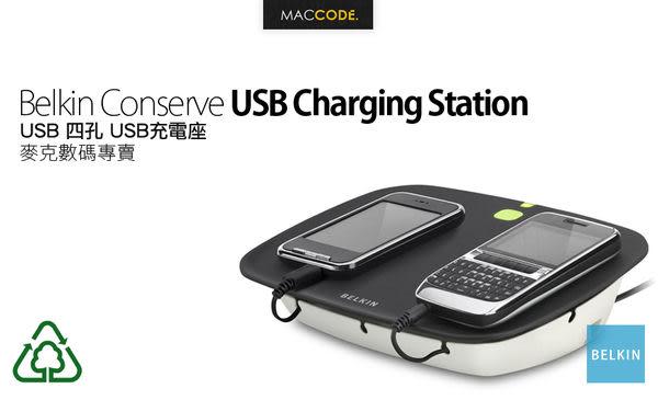 Belkin Conserve Valet USB Charging Station 四孔 USB充電座