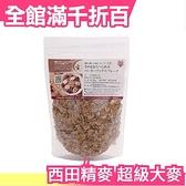 日本 西田精麥超級大麥200g 可直接食用 無砂糖 無油 麥片 燕麥片 穀物 穀片 低熱量 【小福部屋】