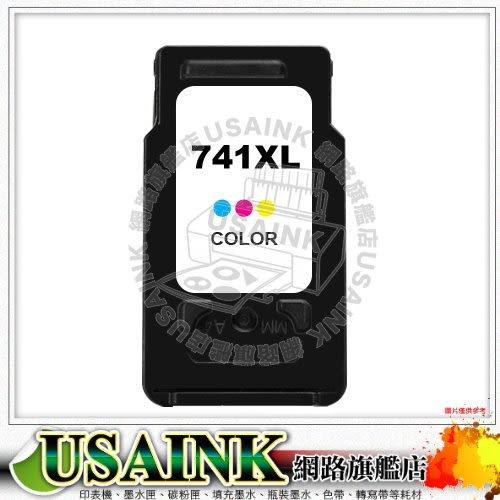 ☆CANON CL-741XL 彩色環保墨水匣 適: MG2170 / MG3170 / MG4170 / MG2270 / MG3270 / MG3570 / MG3670 / MG4270 / MX377/ 740