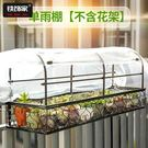 歐式陽臺欄桿花架 雨棚多肉雨蓬棚架防護架子防曬防雨防鳥植物暖房