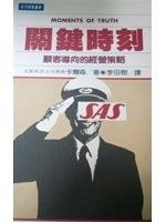 二手書博民逛書店《關鍵時刻 (0080)》 R2Y ISBN:957697015