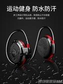 藍芽耳機 無線運動藍芽耳機雙耳頭戴式跑步掛耳掛脖不入耳可插卡mp3一體式骨傳導耳麥 印象家品